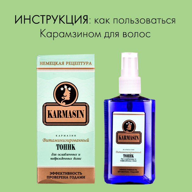 Эльфа Karmasin Toner Hair - инструкция